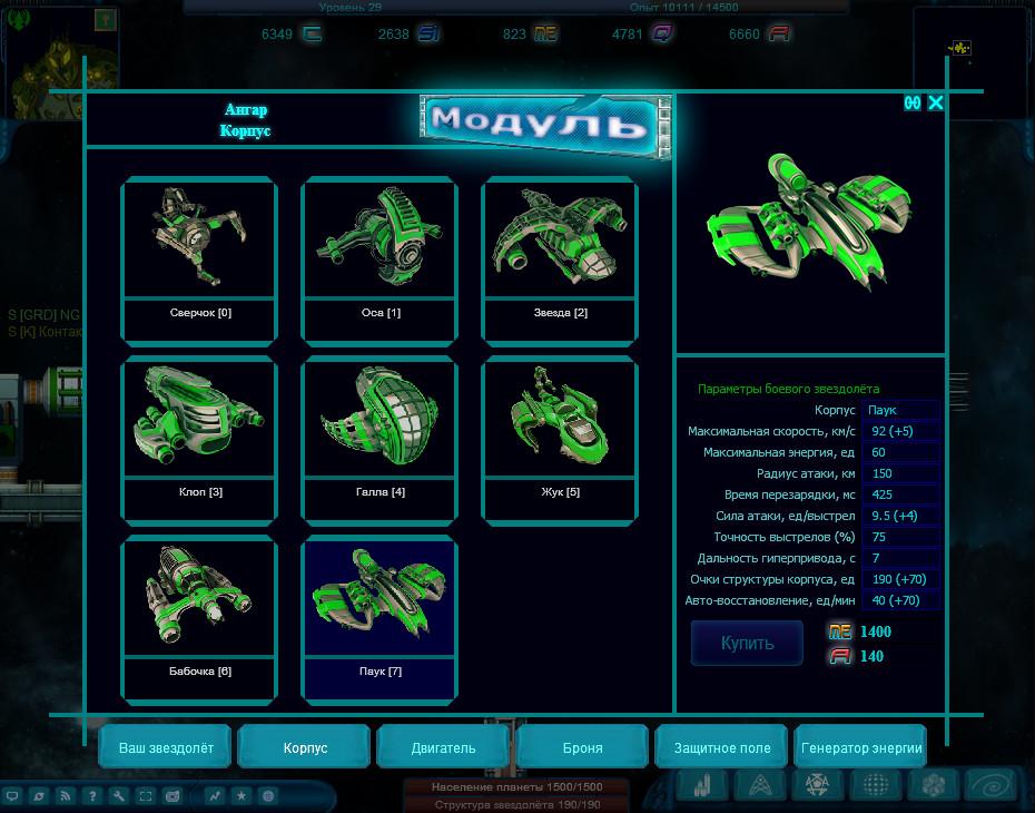 Магазин новых корпусов звездолёта, раса Зеоны | Покорители космоса [3D BBMMORPG]