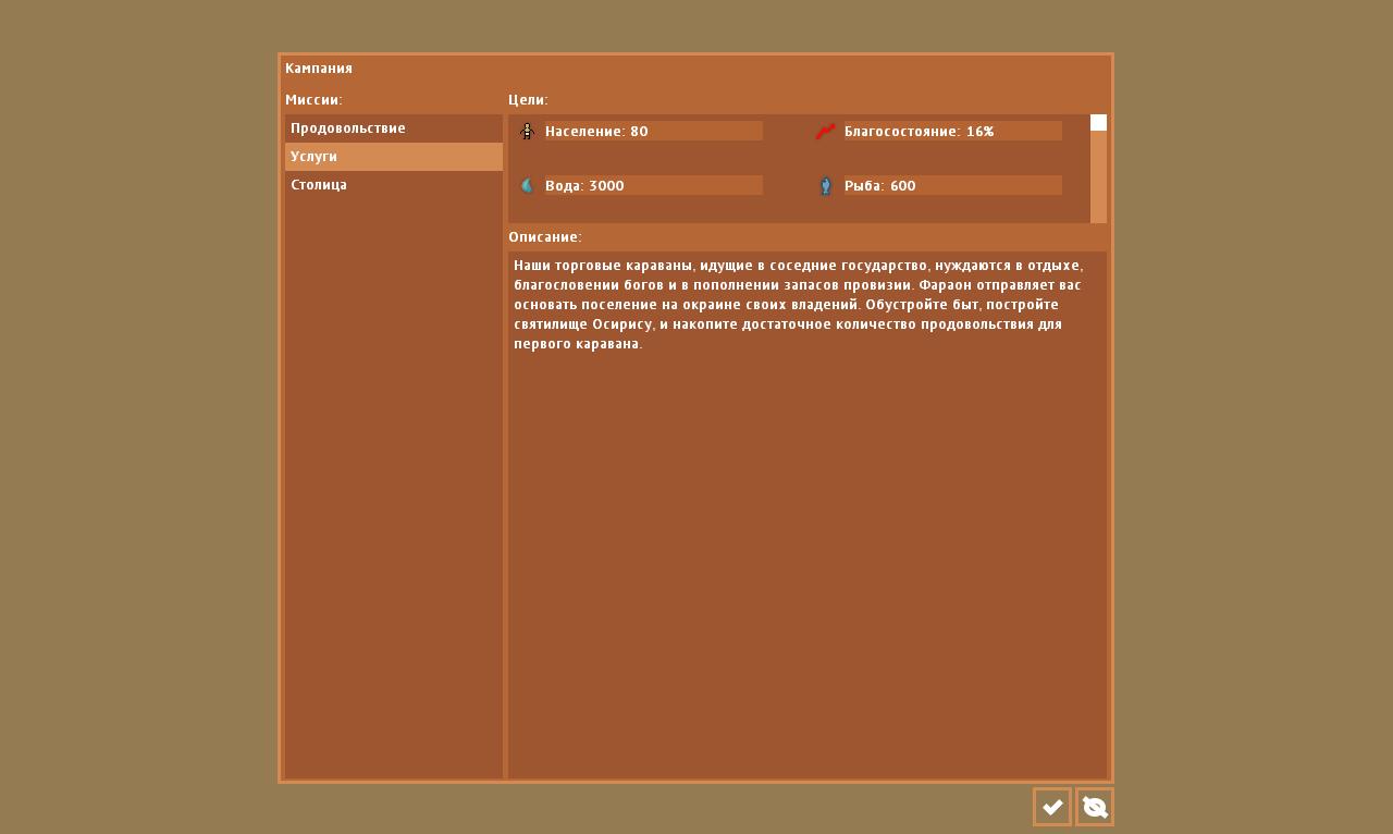 TBK_CampaignScreen | ⏳ Turn-Based Kingdom: Ancient Egypt [Пошаговая экономическая стратегия / Градостроитель]