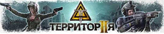 Территория 2 | Открытое бета-тестирование MMORPG «Территория 2».