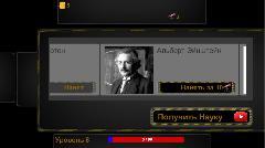 Скриншот Big Bang Clicker третий