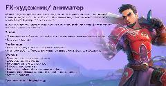 FX Artist/ Аниматор (Санкт-Петербург)