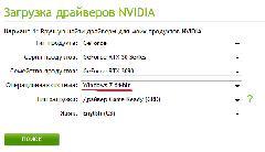 2020-10-02 03_06_37-Загрузка драйверов NVIDIA