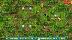 7-pomogite_burunduku_podgotovitsia_k_zime
