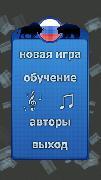 экран меню