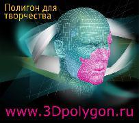 Конкурс «Полигон для творчества»