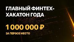 1 миллион рублей получат победители Fintech Hackathon.