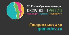 Конференция Crowdcult Pro 2013