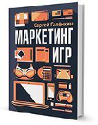 Маркетинг игр — книга Сергея Галёнкина