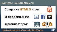 Конкурс на лучшее создание и продвижение HTML 5 игры.