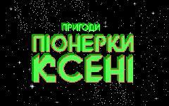 Kseni1