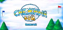 Snowcraft: Снежный бой (maincreen)