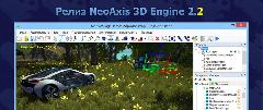 Вышел NeoAxis 3D Engine 2.2