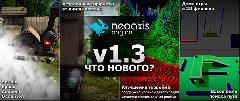 NeoAxis 3D Game Engine обновлен до версии 1.3