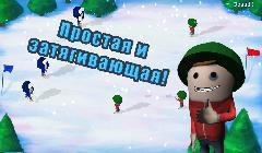 Snowcraft: Снежный бой (screen2)