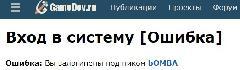 GameDev.ru никогда не меняется