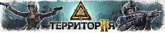 Открытое бета-тестирование MMORPG «Территория 2».