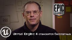 Unreal Engine 4 становится бесплатным