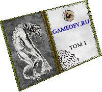 Книга GameDev.ru Tom-I  1стр