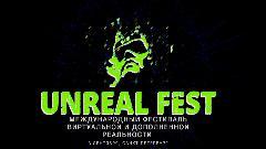 Фестиваль виртуальной и дополненной реальности Unreal Fest