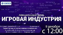Лекционный день по игровой индустрии в ВШБИ