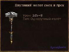 warhammer_arterfact