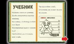 screen_vasya_2