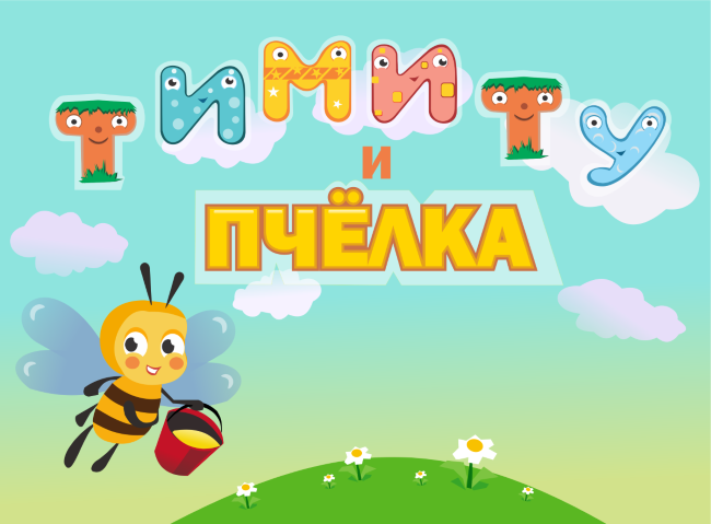 "Тимиту и пчелка | Разработка развивающих игр от 3-х лет и старше ""Тимиту и пчелка"""
