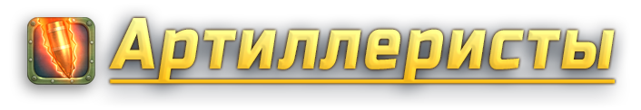 Title_ru   Артиллеристы (Artillerists) релиз в Steam!