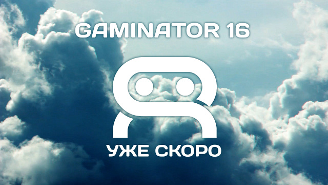 Gaminatir16_Tizer | На gamin.me пройдёт конкурс Gaminator 16 (комментарии)