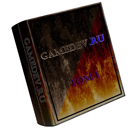Книга GameDev.ru Tom-I | Справочник конкурсов прошедших на GameDev.ru   за 12 лет.   (образец)