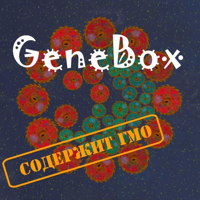 GBmain | GeneBox 0.2.0 - генетическая головоломка / программирование биороботов