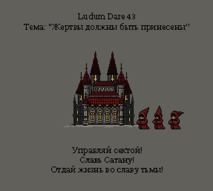 unknown | Dark Villagers (Игра сделана в рамках конкурса Ludum Dare 43)