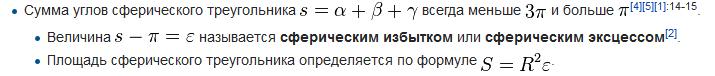 Untitledd | Определение видимой площади треугольной секции на сфере