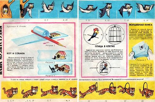 «Весёлые картинки» | Как нарисовать анимацию на блокноте