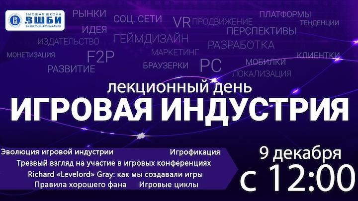 Лекционный день Игровая индустрия | Лекционный день по игровой индустрии в ВШБИ