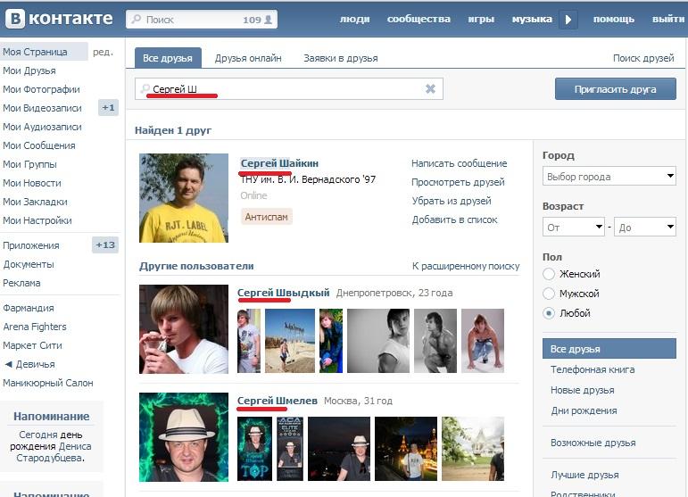 vkontakte search