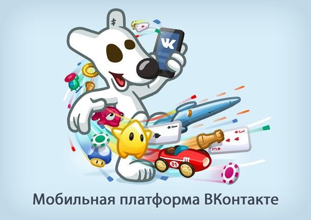 Платформа для мобильных приложений ВКонтакте | ВКонтакте анонсирует платформу для мобильных приложений.