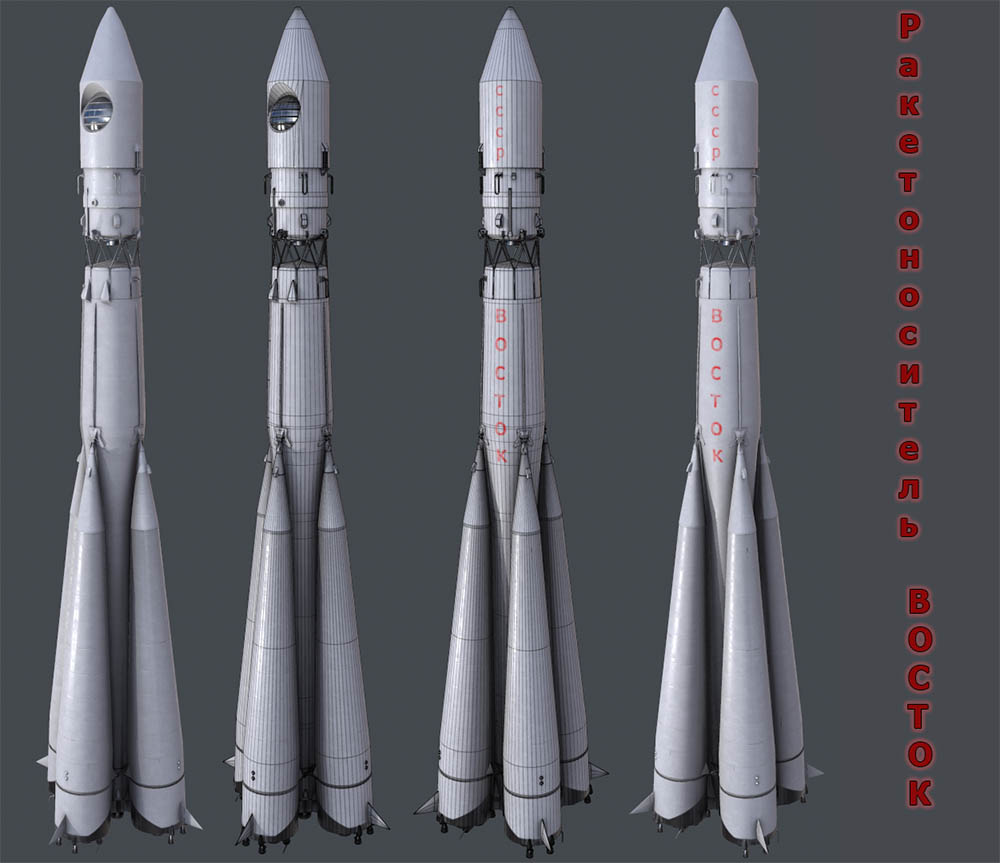 ракетоноситель ВОСТОК | 3D Artist