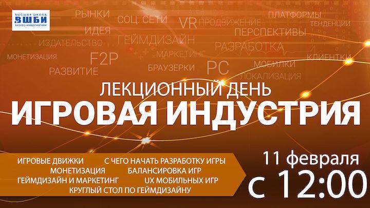 vshbi | Лекционный день по игровой индустрии в ВШБИ