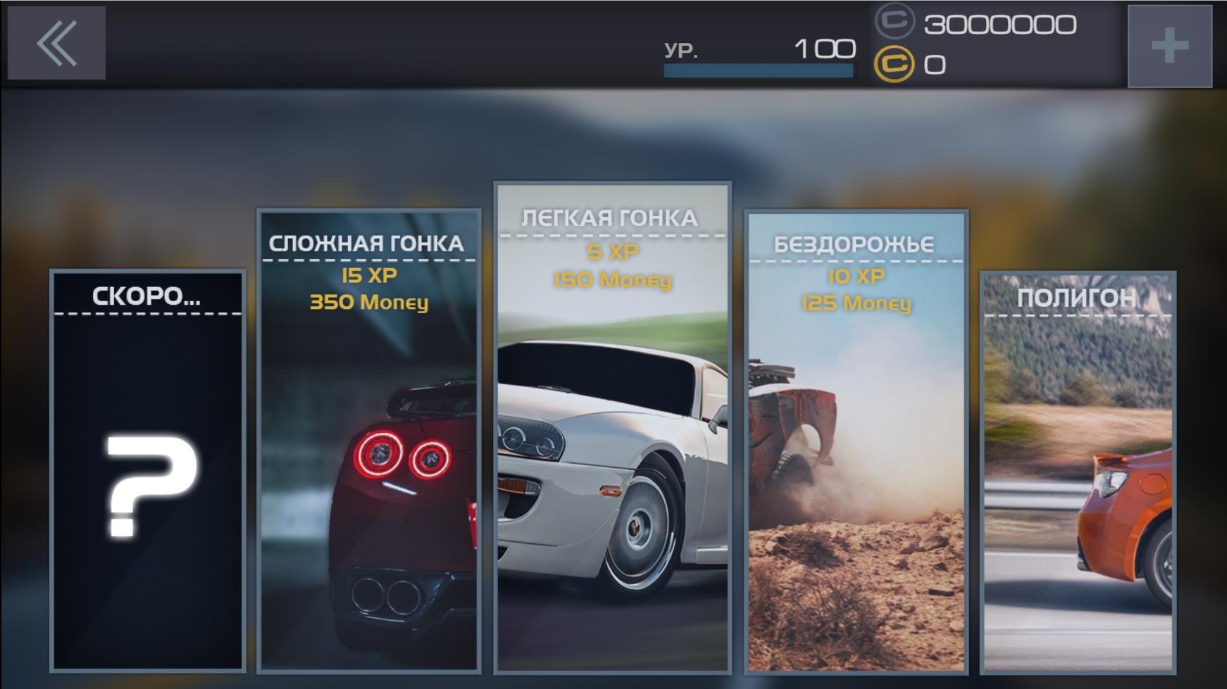 Сделал дизайн выбора гонки | Project Drag Racing - Гонки на Android