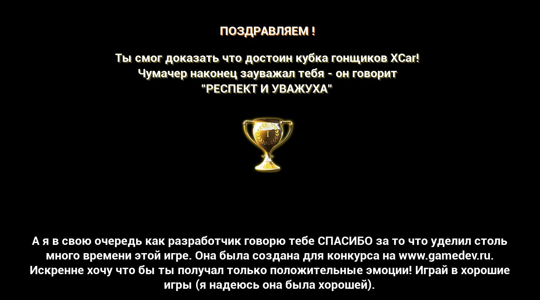 xrace | Конкурс гоночных игр 2019 (завершён)