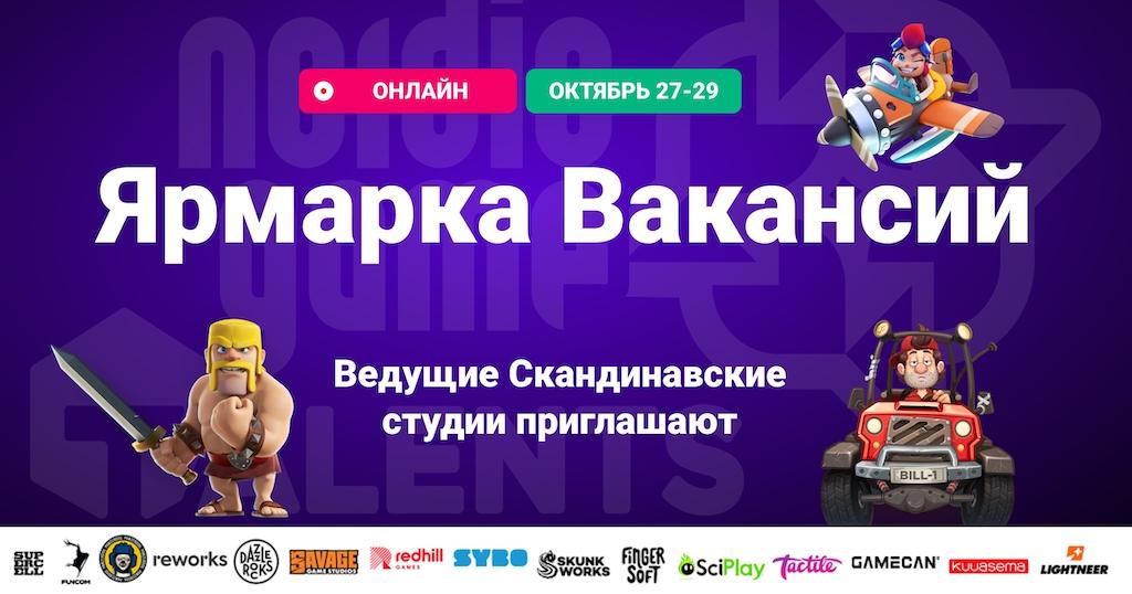 YarmarkaVacancy | Nordic Game Talents 27—29 октября