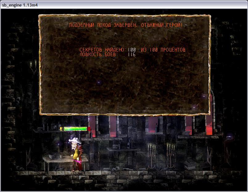 финал | Подземный поход. 2д платформер со скелетами, пещерами, замками и драконами.