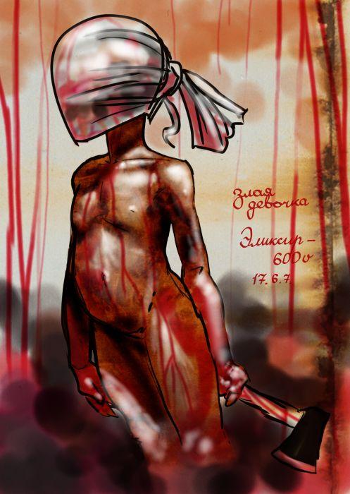 злая девочка | эликсир-арт