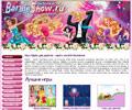 Лучшие флеш игры Барби для девочек
